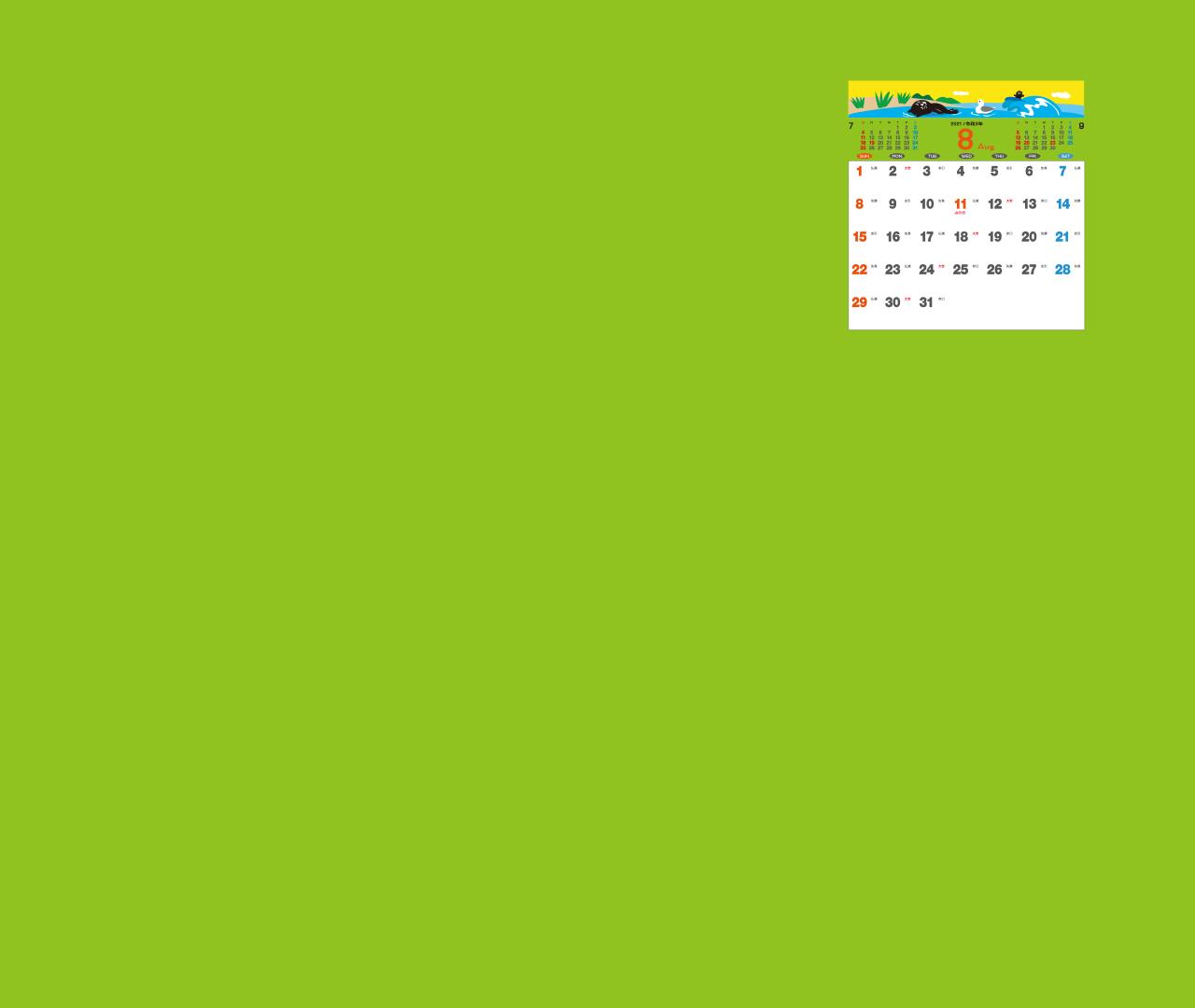 アスパルオリジナル壁紙カレンダー(8月)