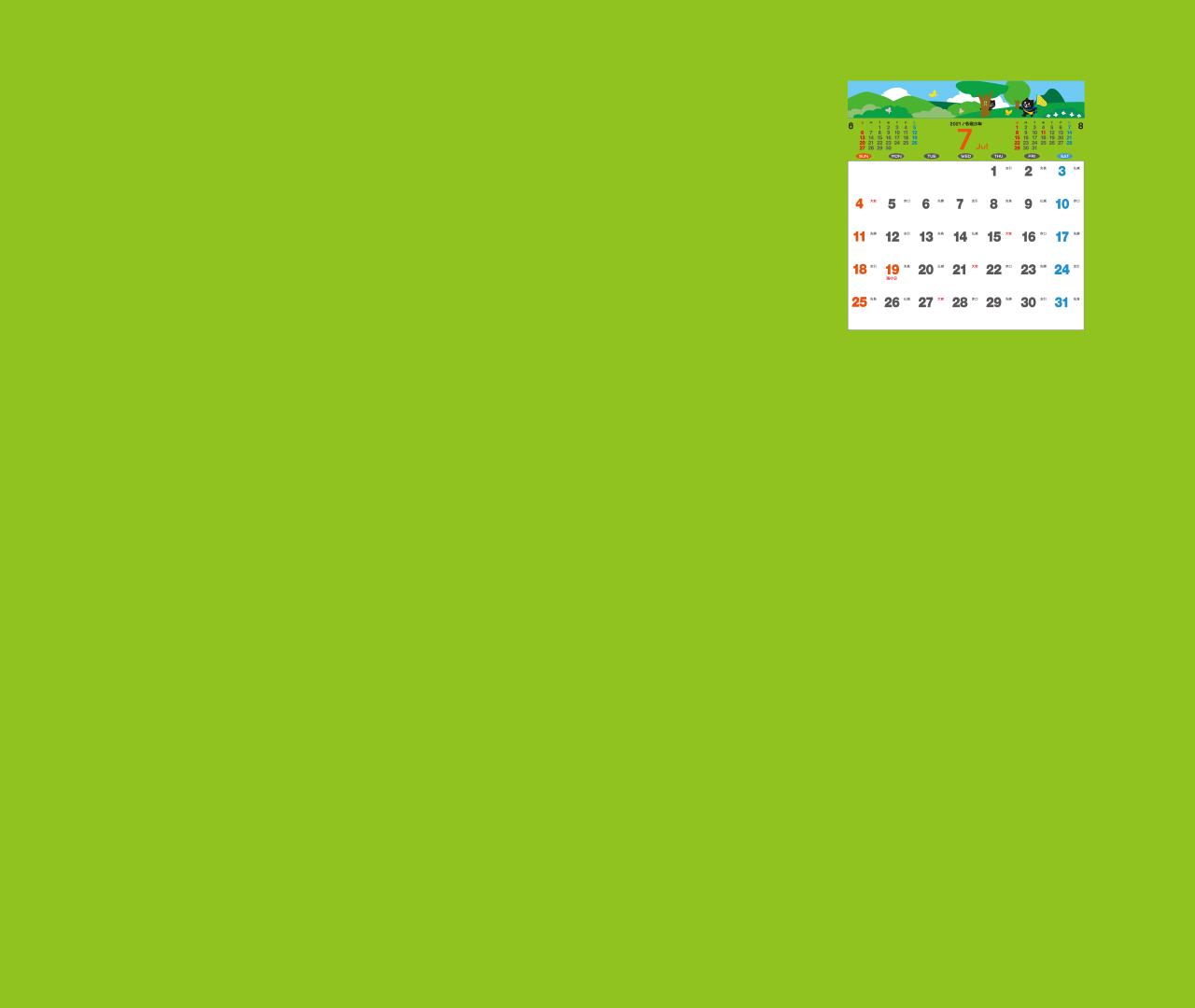 アスパルオリジナル壁紙カレンダー(7月)
